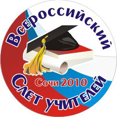 Всероссийский слёт учителей - СОЧИ-2010